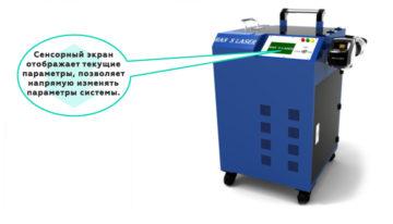 sistema lazernoj ochistki metalla 360x206 - Система лазерной очистки металла HAN'S Laser
