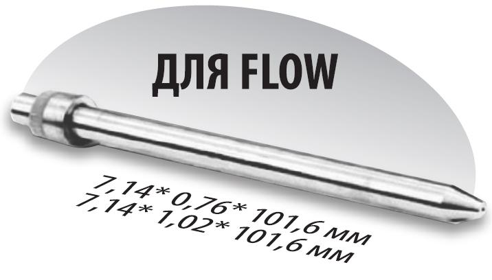 Фокусирующие трубки Flow