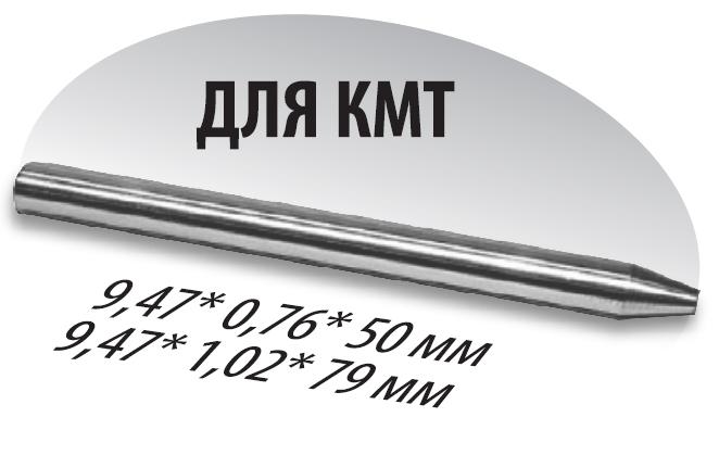 фокусирующие трубки для KMT
